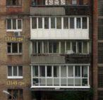 Балкон№236