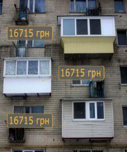 Балкон№234