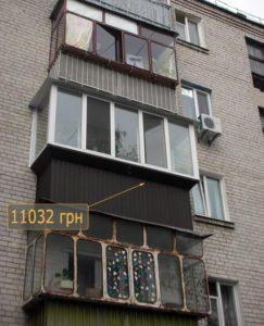 Балкон№228