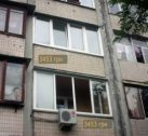 Балкон№243