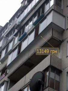 Балкон№242